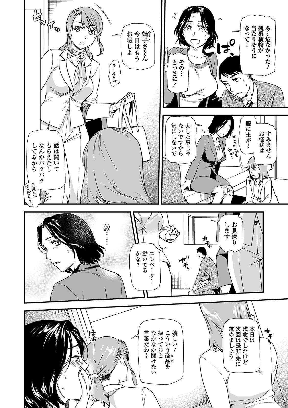 Web Comic Toutetsu Vol. 45 9