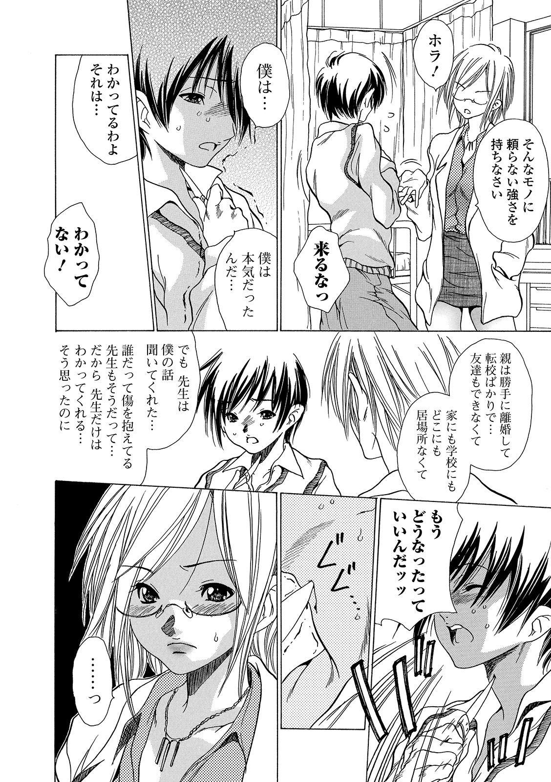 Web Comic Toutetsu Vol. 45 105
