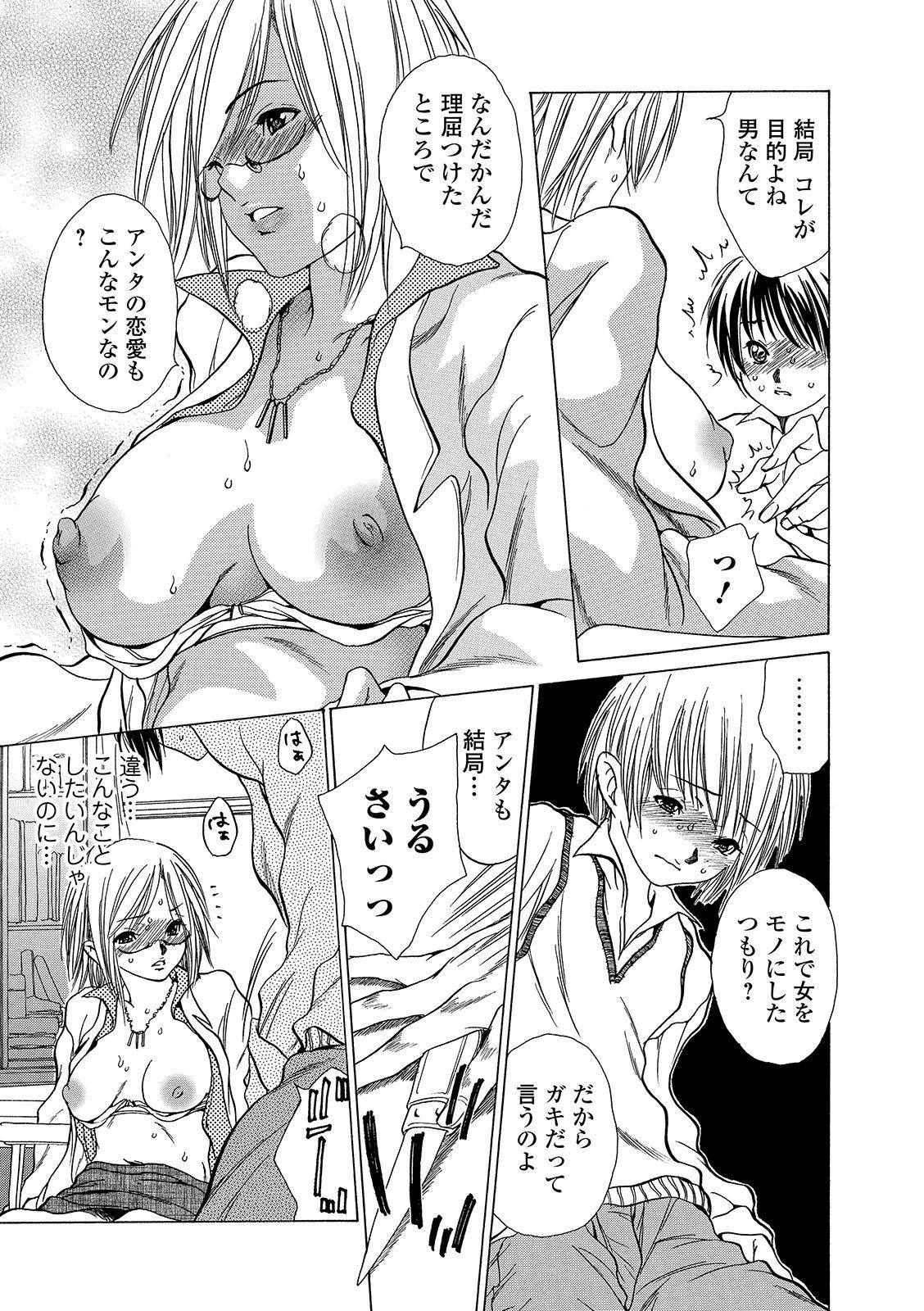 Web Comic Toutetsu Vol. 45 108