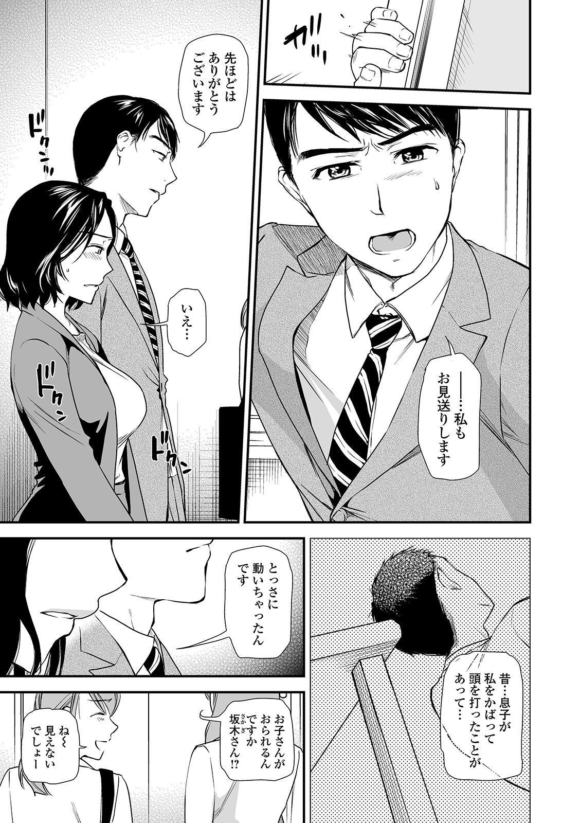 Web Comic Toutetsu Vol. 45 10