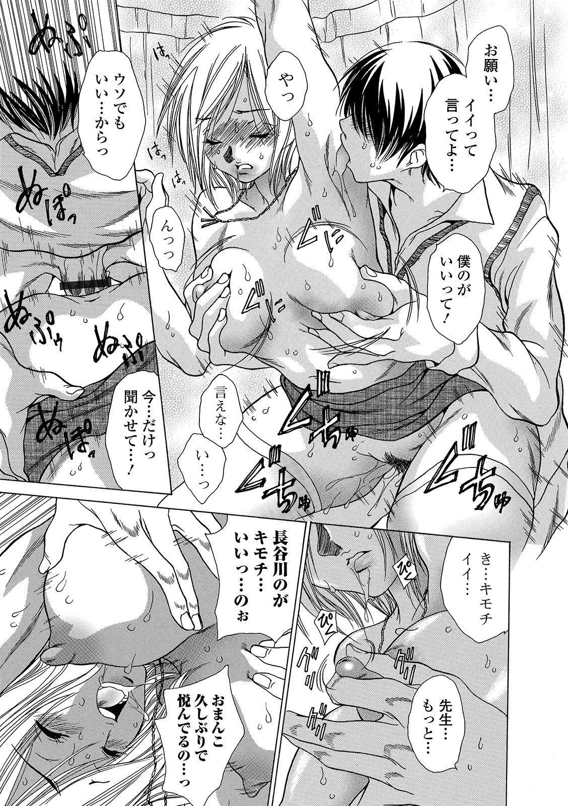 Web Comic Toutetsu Vol. 45 114