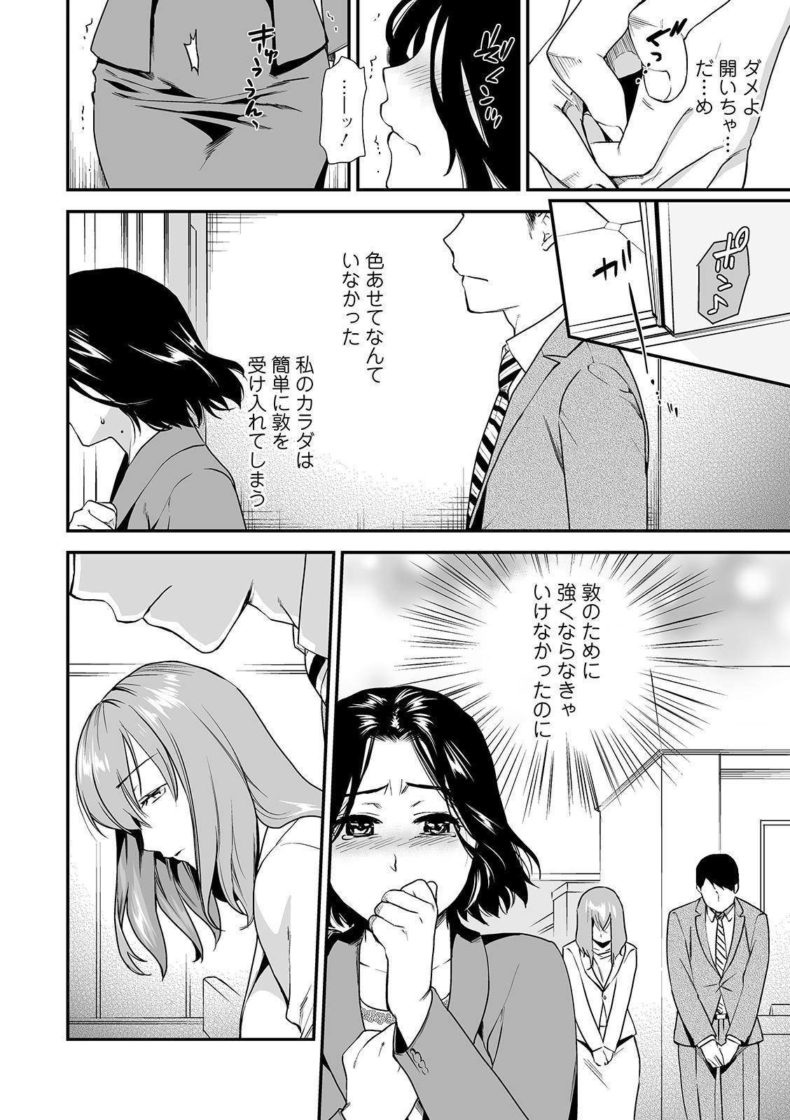 Web Comic Toutetsu Vol. 45 13