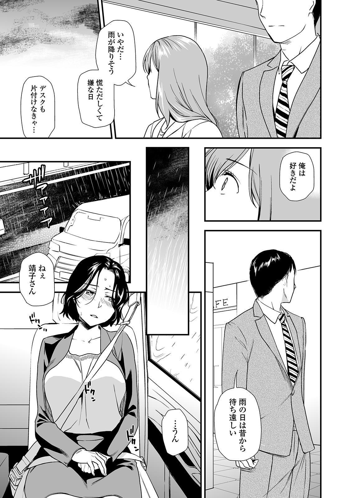 Web Comic Toutetsu Vol. 45 14