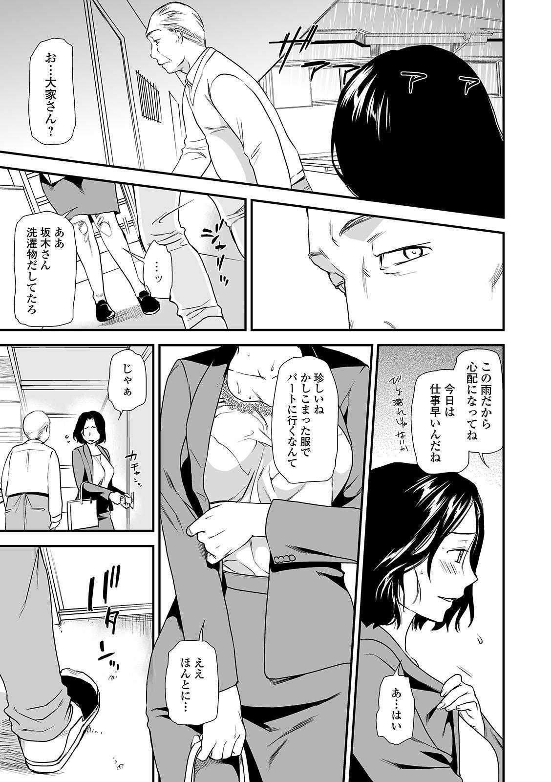Web Comic Toutetsu Vol. 45 18