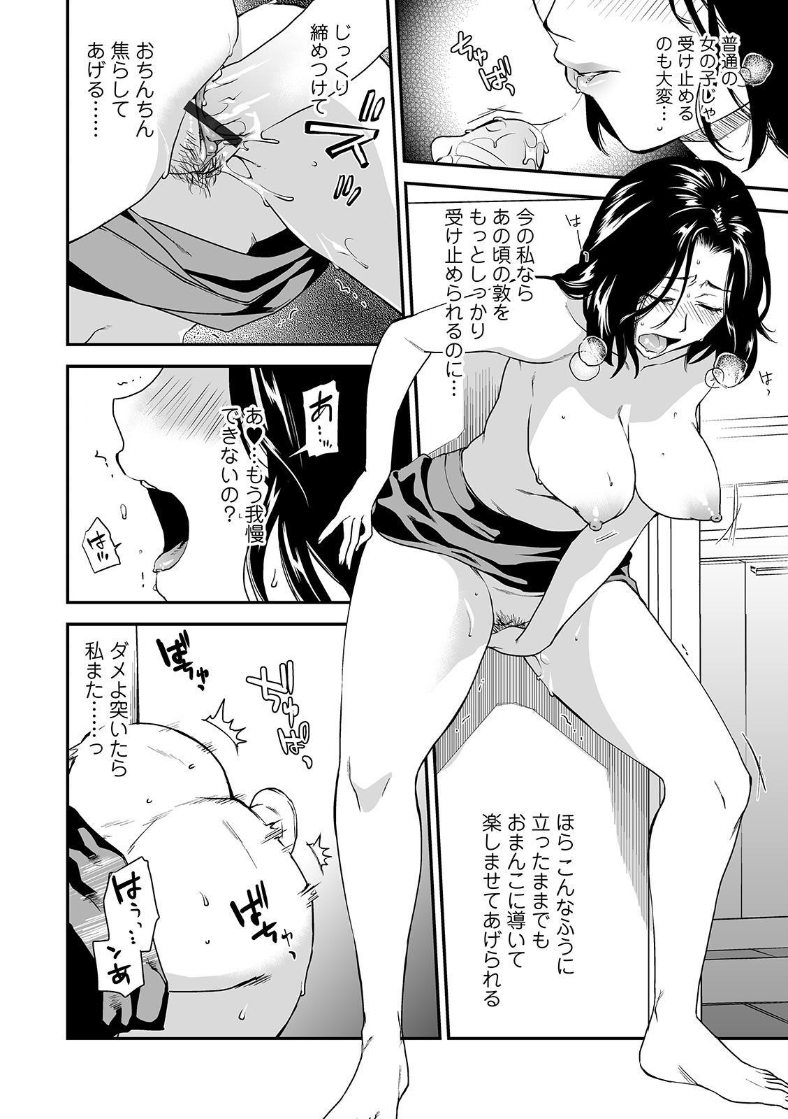 Web Comic Toutetsu Vol. 45 27