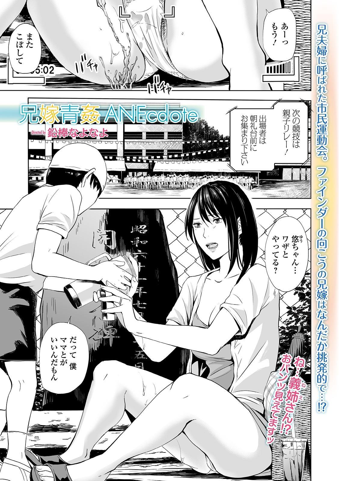 Web Comic Toutetsu Vol. 45 32