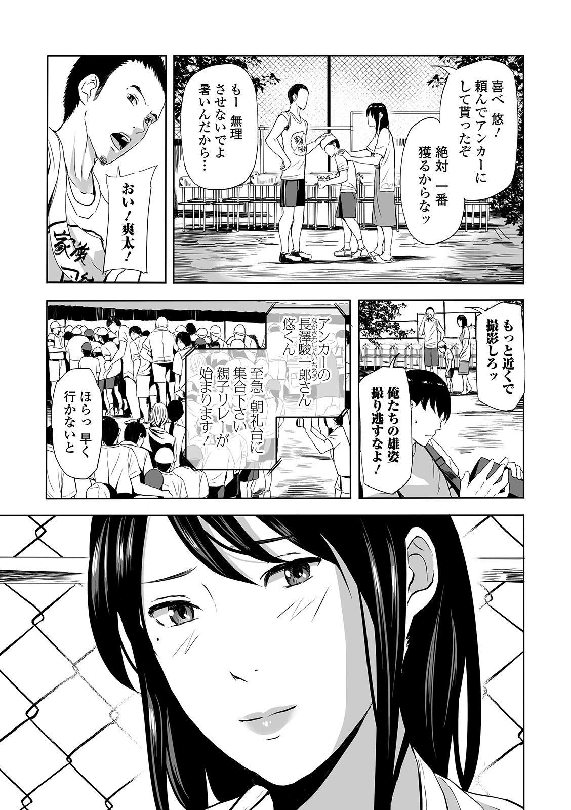 Web Comic Toutetsu Vol. 45 34
