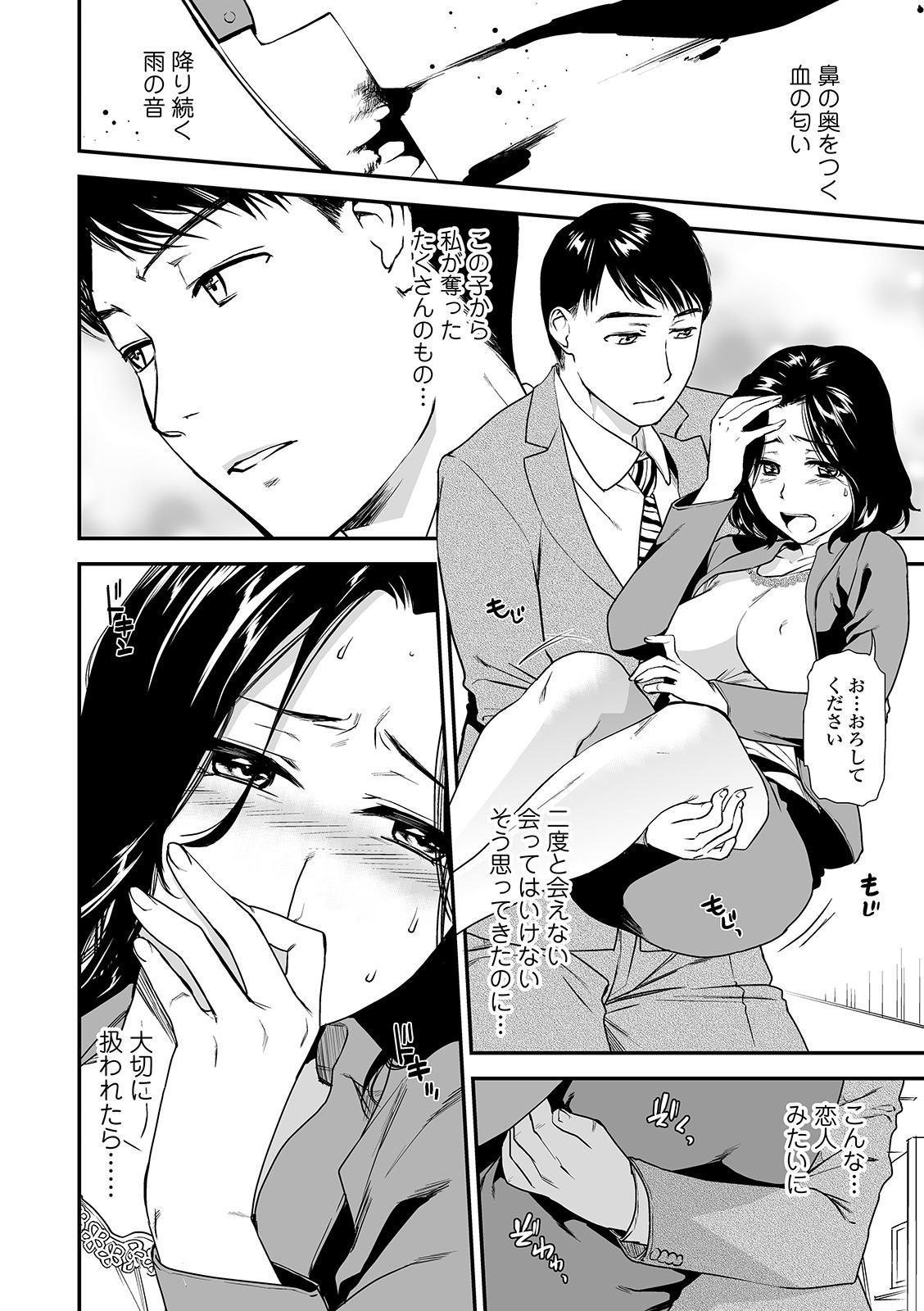 Web Comic Toutetsu Vol. 45 3
