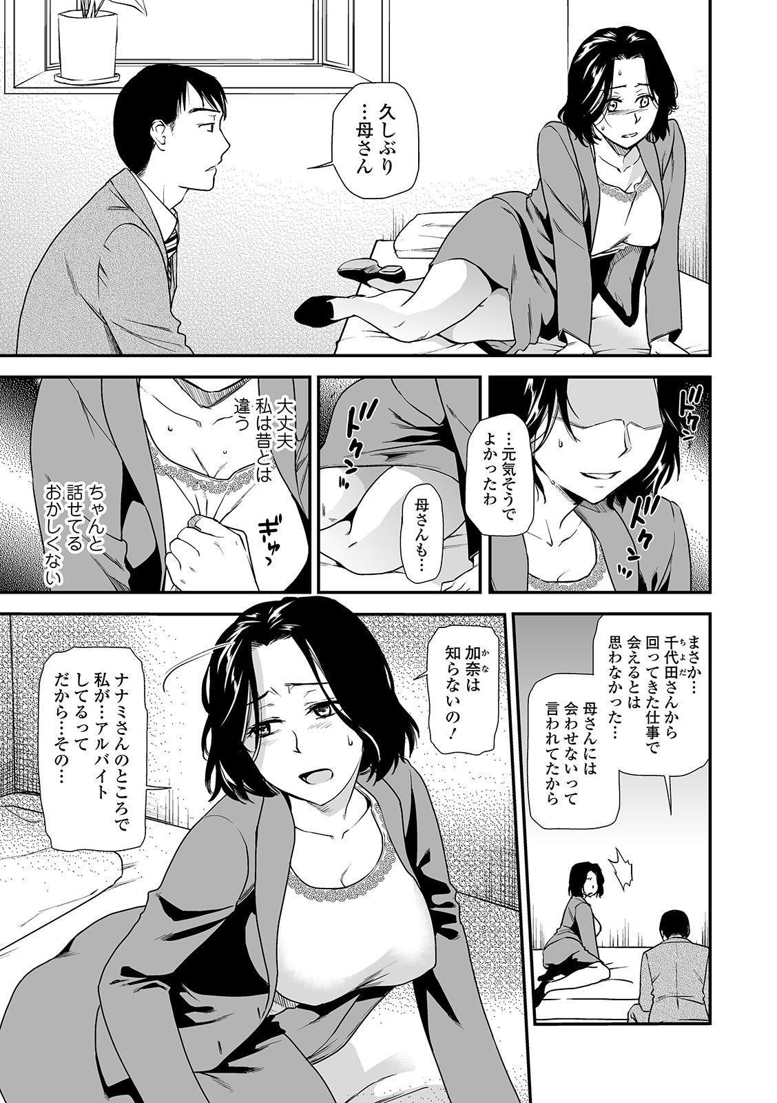 Web Comic Toutetsu Vol. 45 4