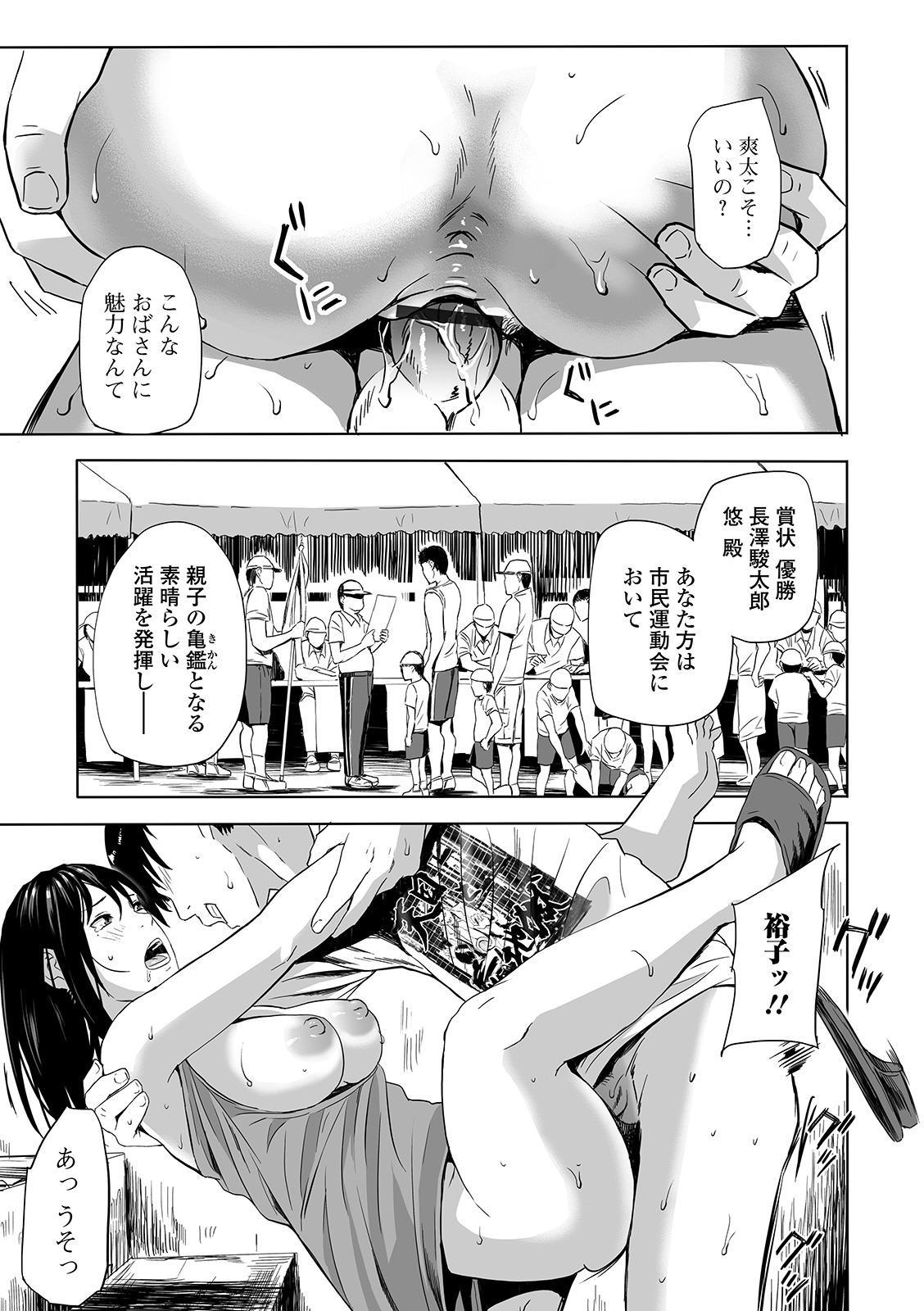 Web Comic Toutetsu Vol. 45 52