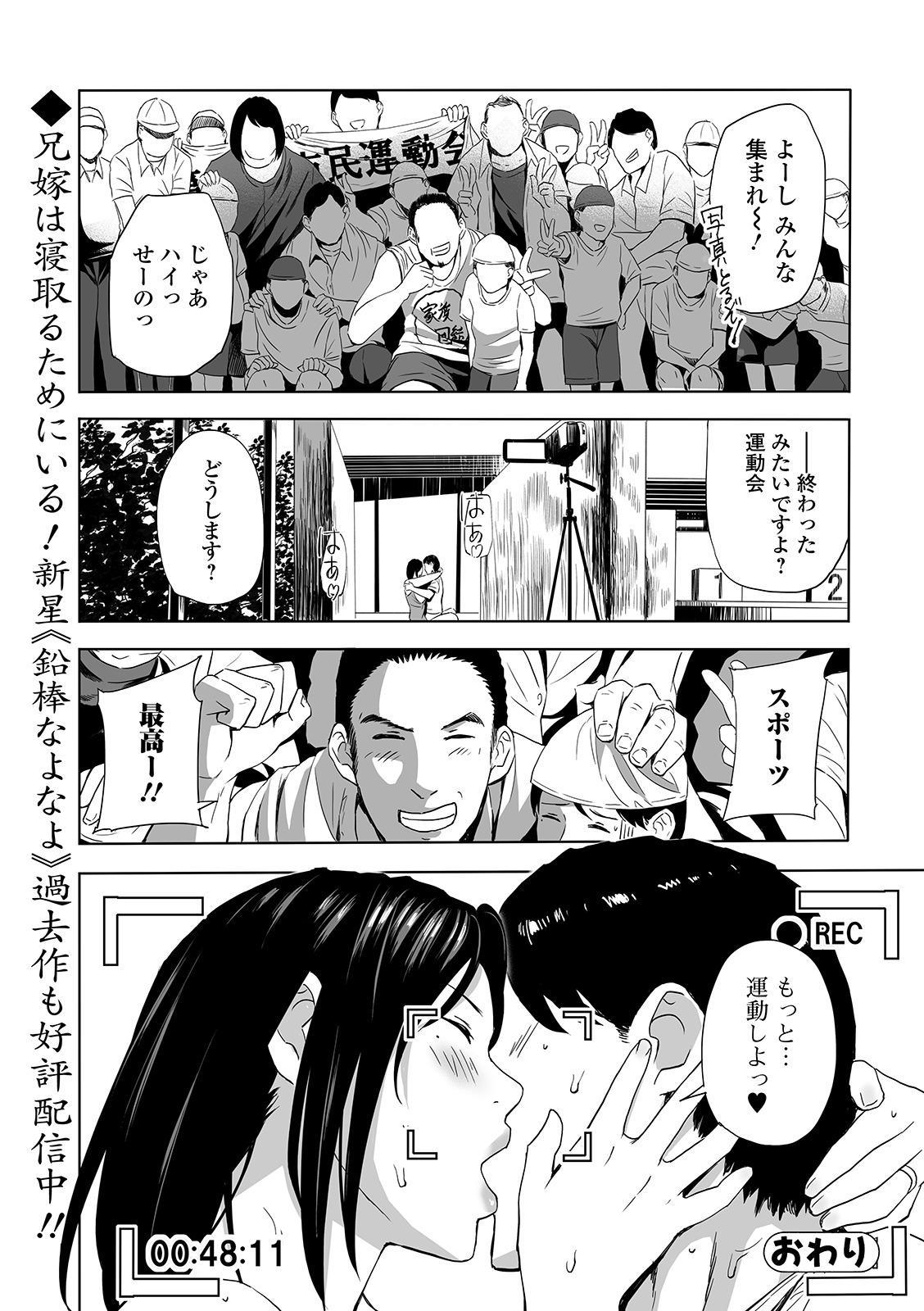 Web Comic Toutetsu Vol. 45 55