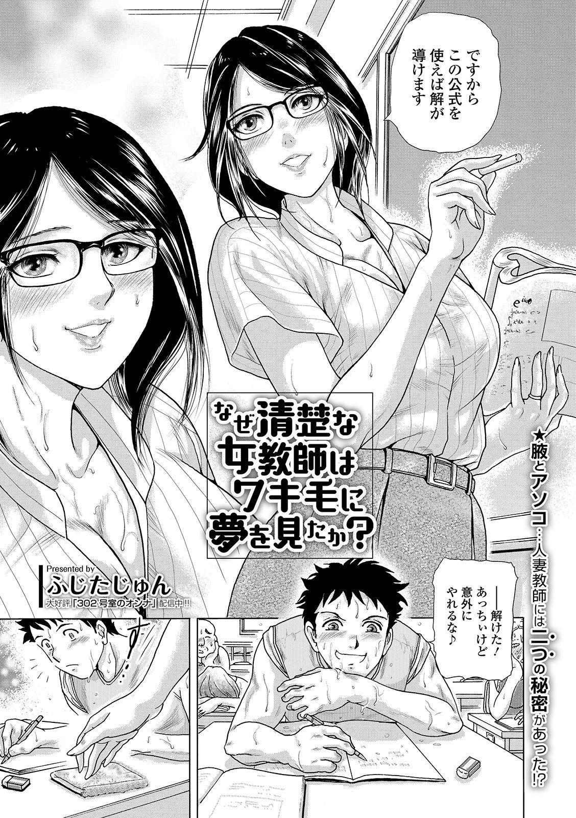 Web Comic Toutetsu Vol. 45 56
