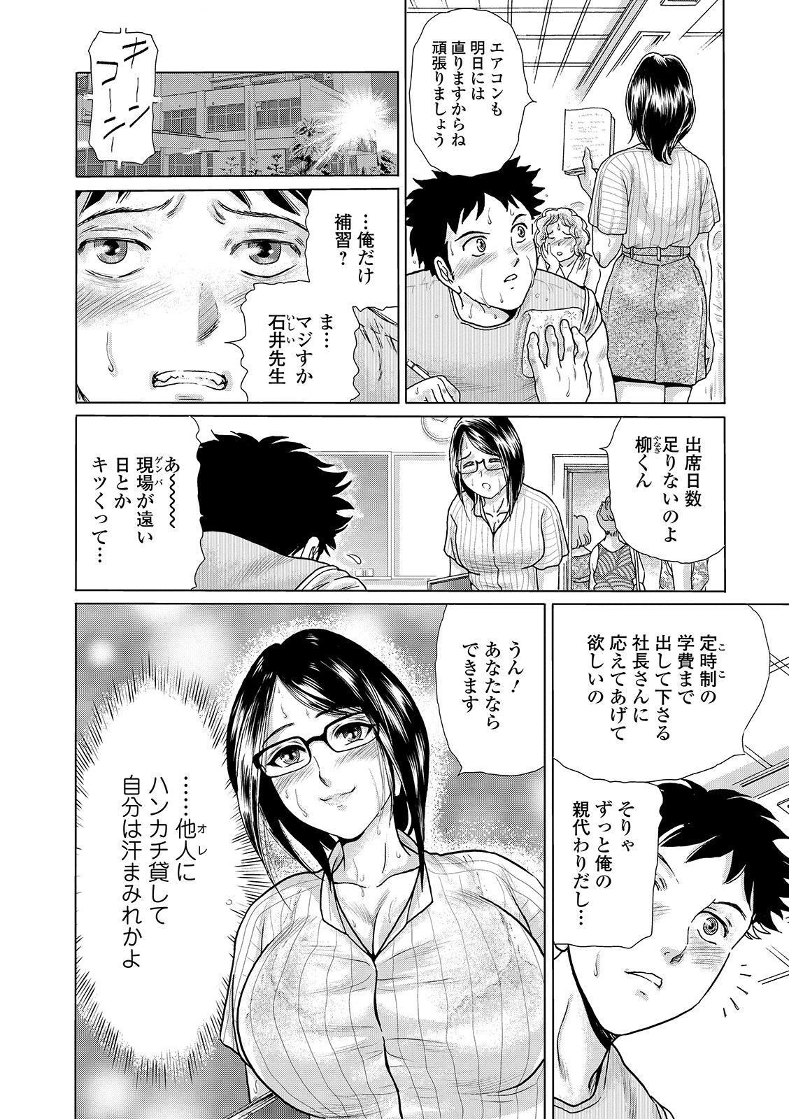 Web Comic Toutetsu Vol. 45 57