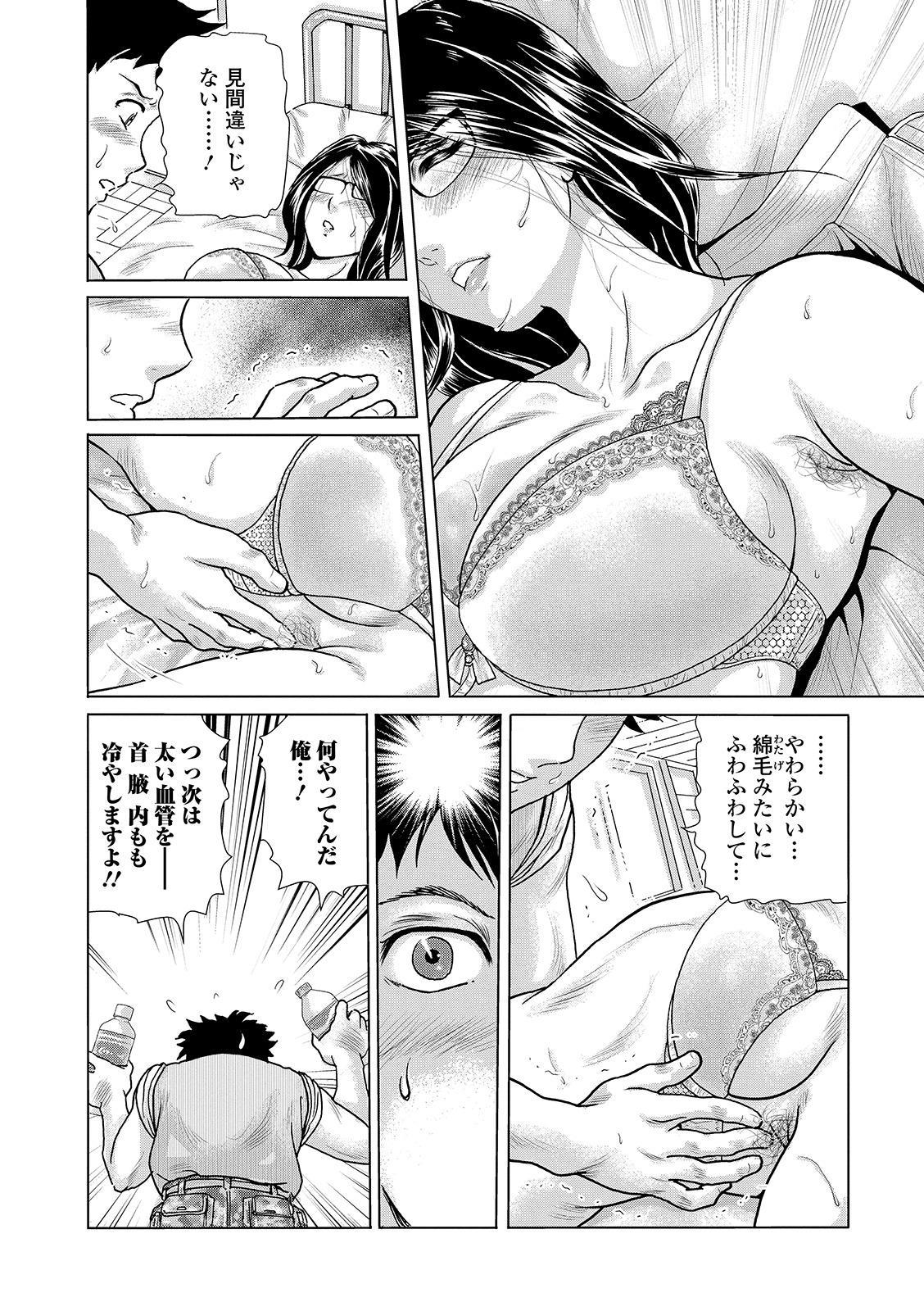 Web Comic Toutetsu Vol. 45 61