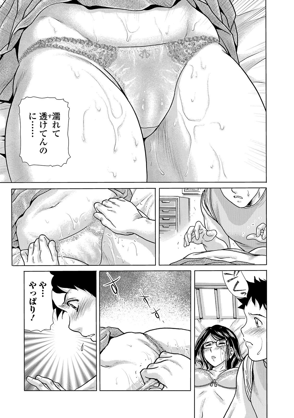 Web Comic Toutetsu Vol. 45 64