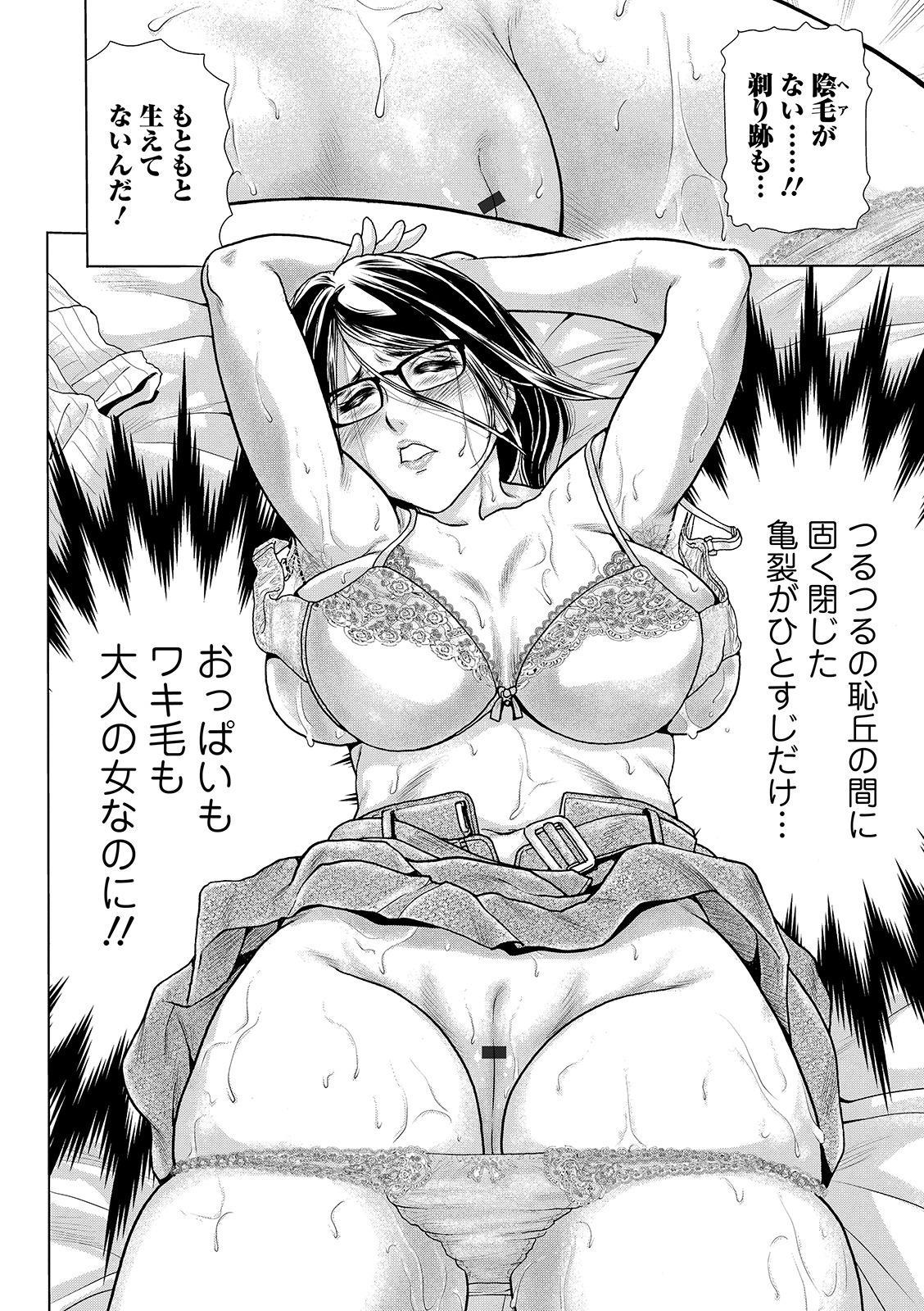 Web Comic Toutetsu Vol. 45 65