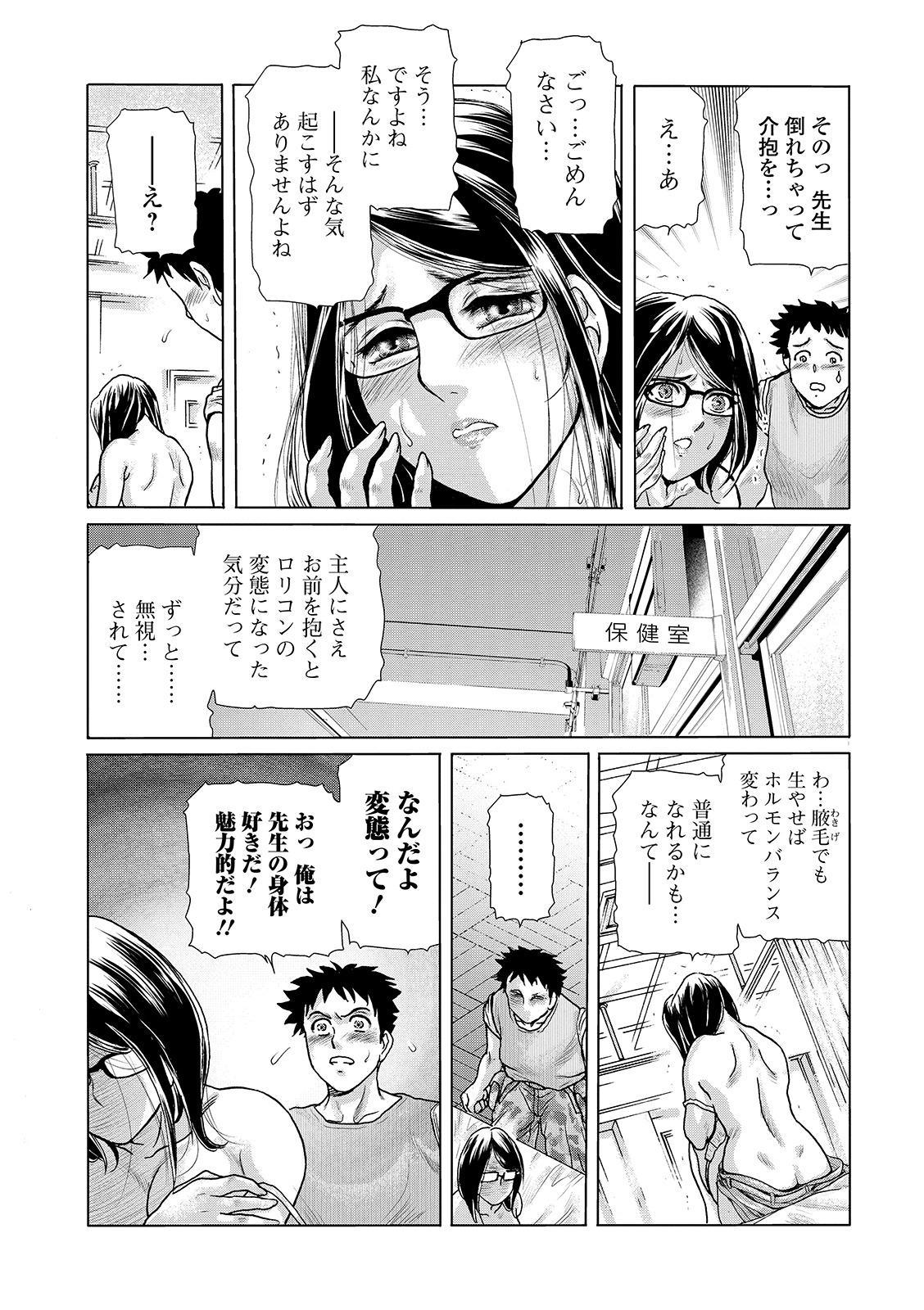 Web Comic Toutetsu Vol. 45 67