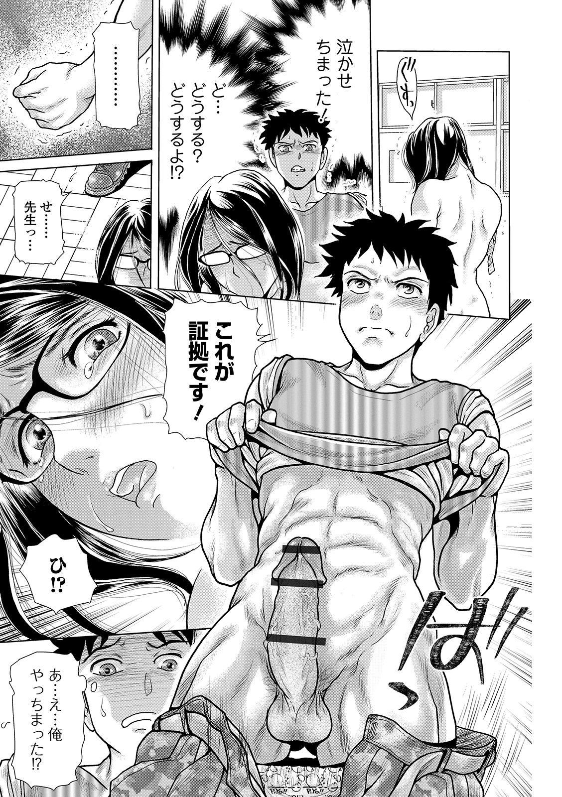 Web Comic Toutetsu Vol. 45 68