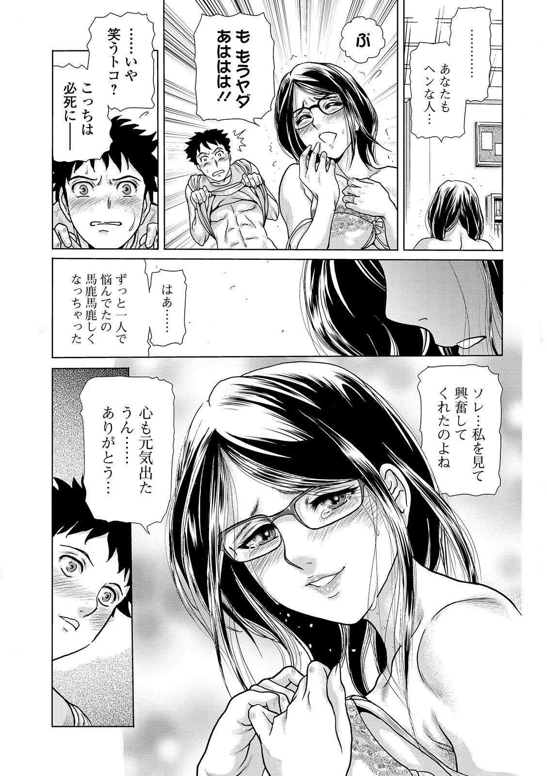 Web Comic Toutetsu Vol. 45 69