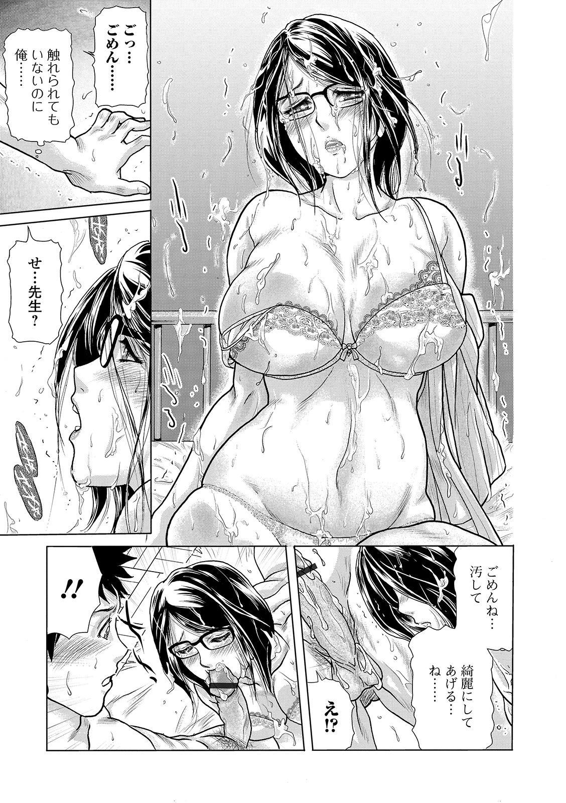 Web Comic Toutetsu Vol. 45 72