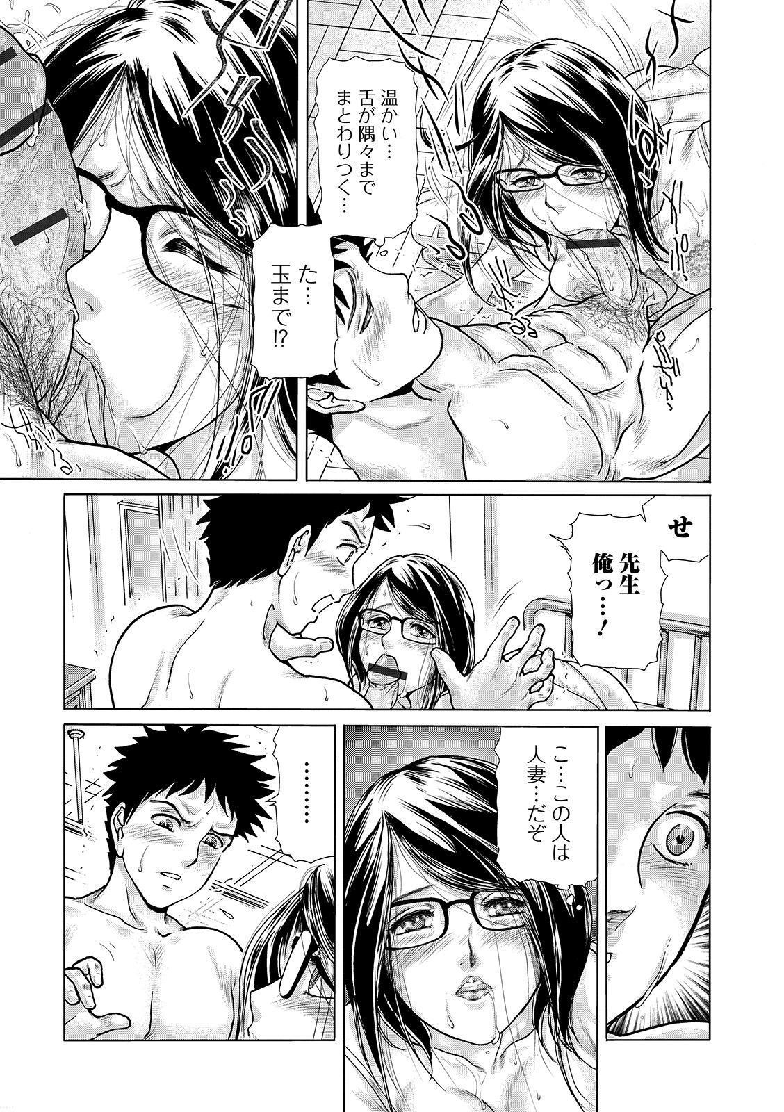 Web Comic Toutetsu Vol. 45 74