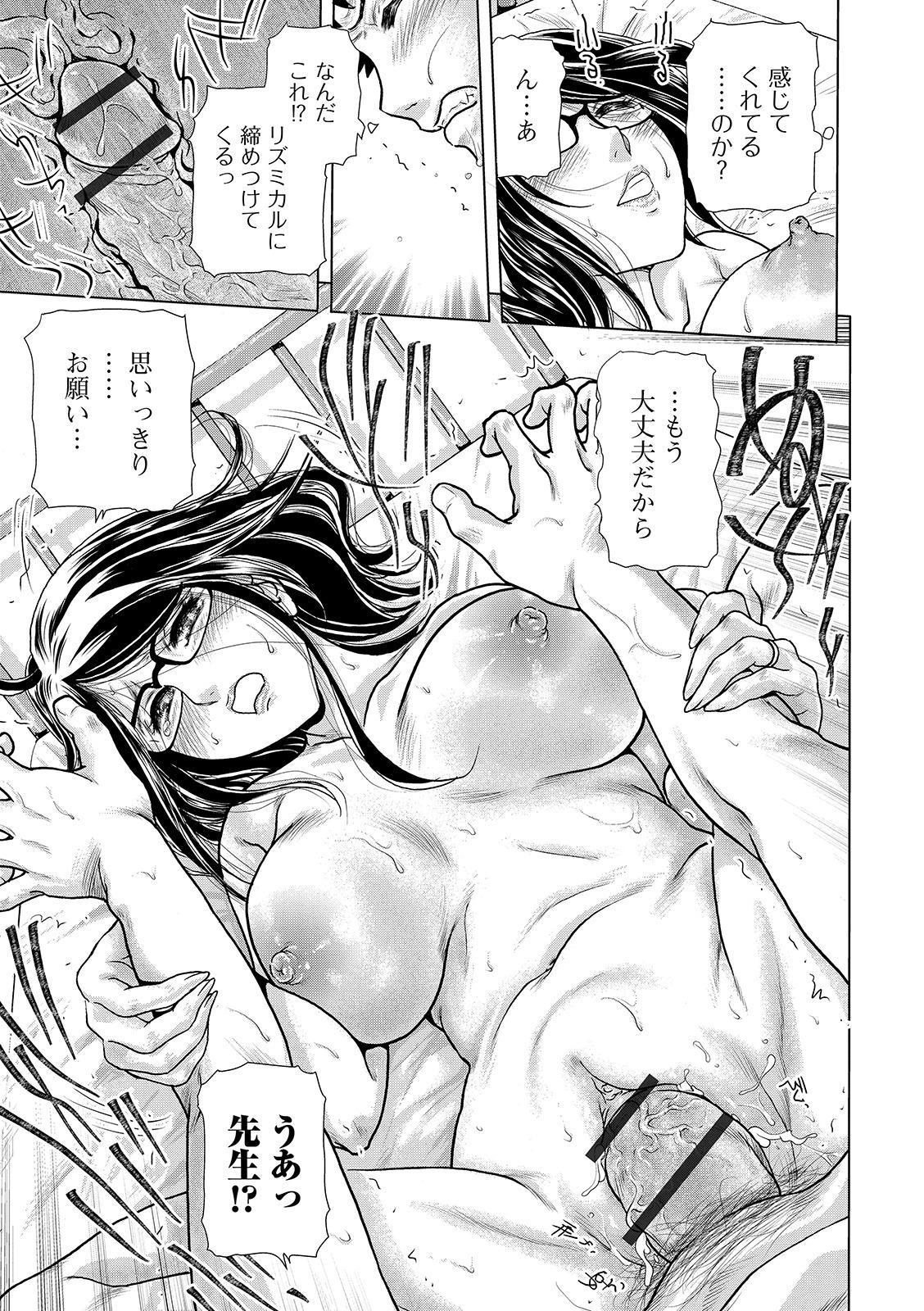 Web Comic Toutetsu Vol. 45 78