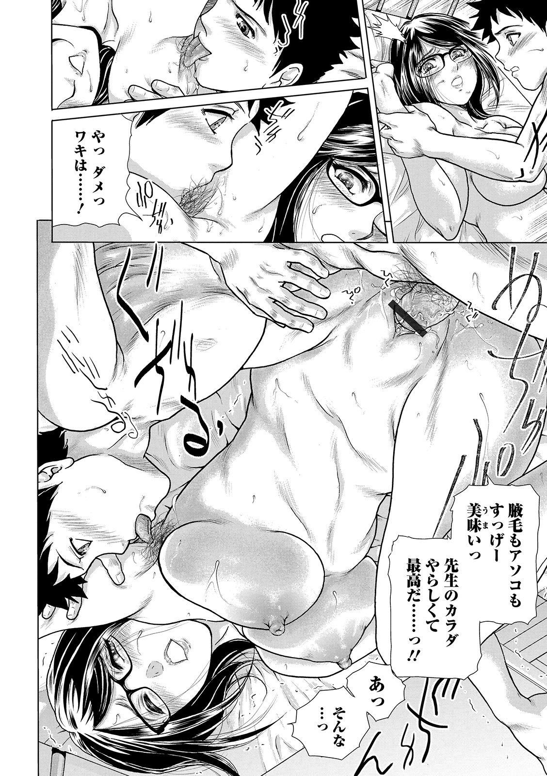 Web Comic Toutetsu Vol. 45 79