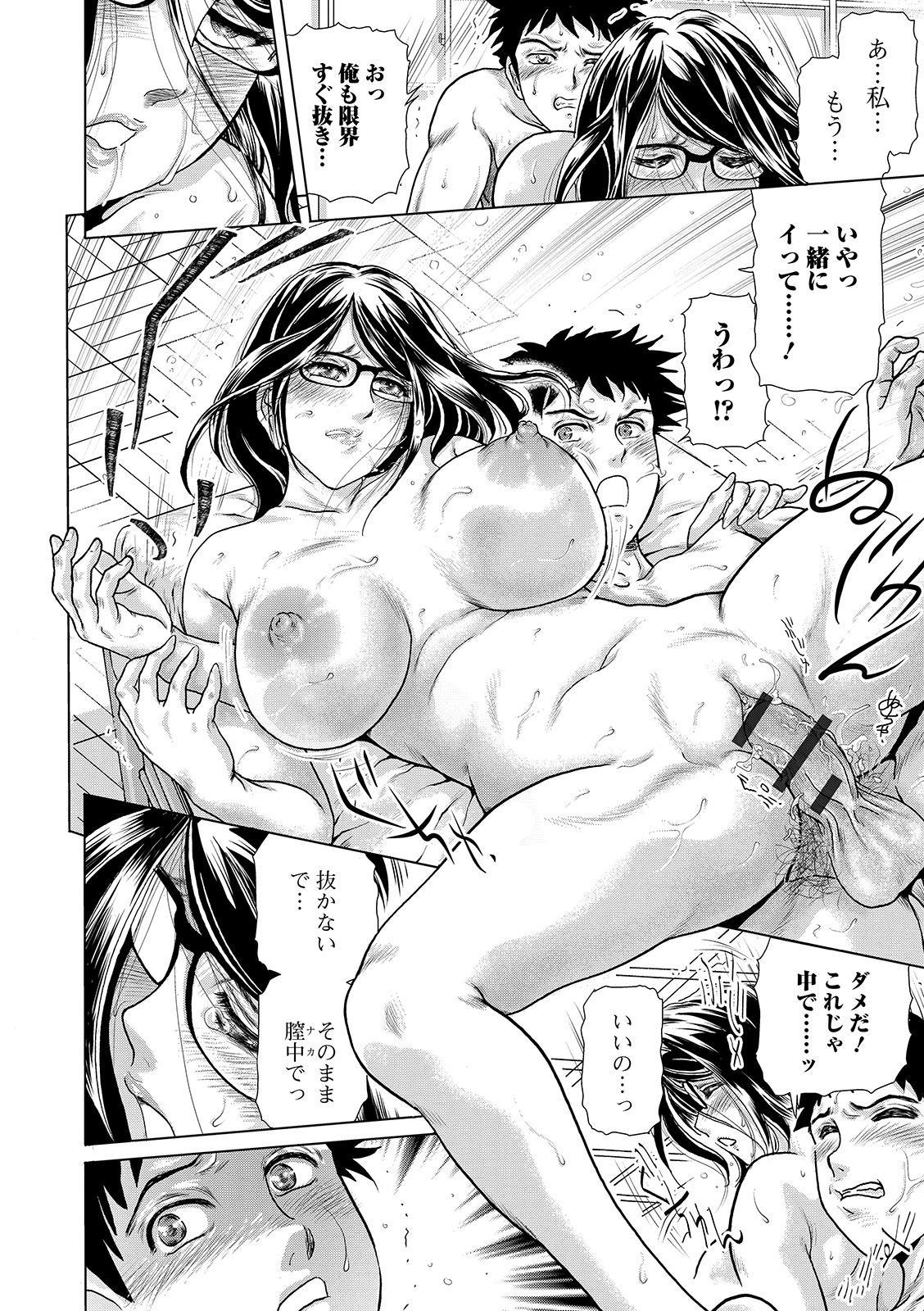 Web Comic Toutetsu Vol. 45 81
