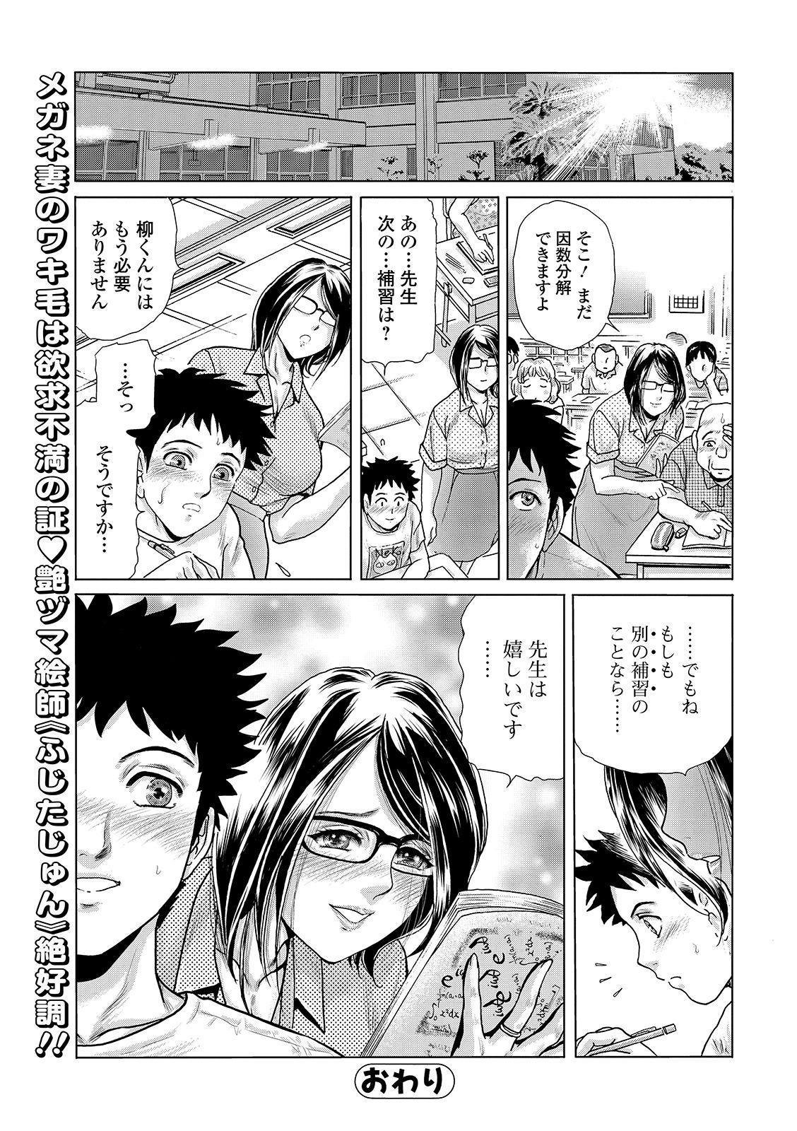 Web Comic Toutetsu Vol. 45 83