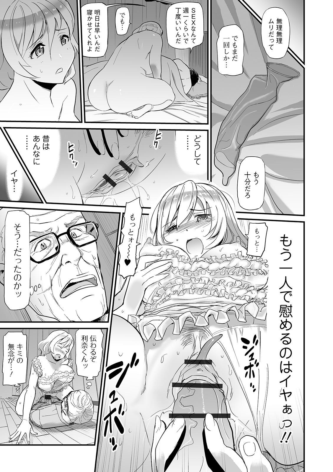 Web Comic Toutetsu Vol. 45 96