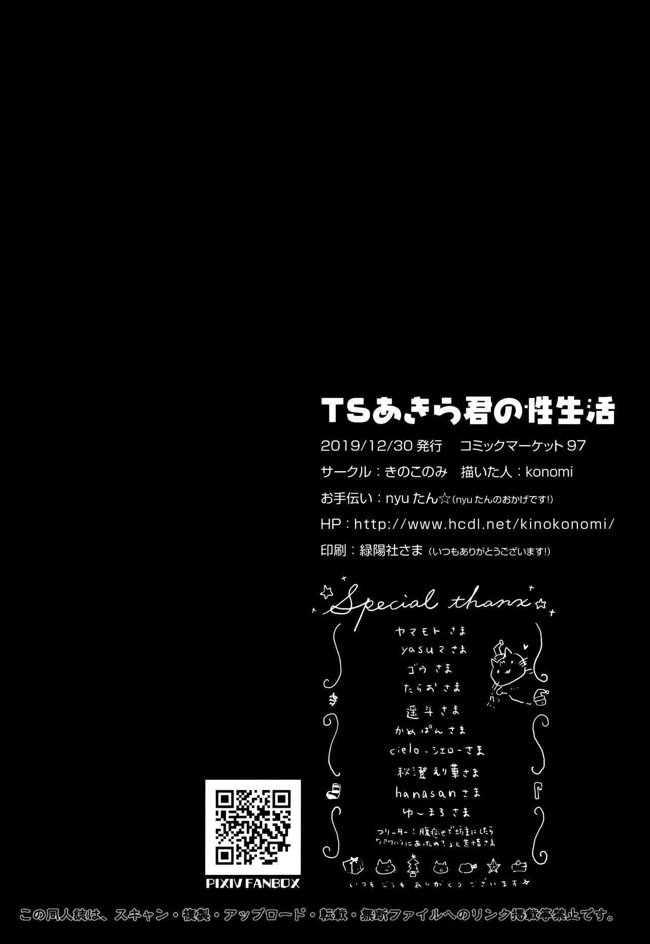TS Akira-kun no Seiseikatsu 20