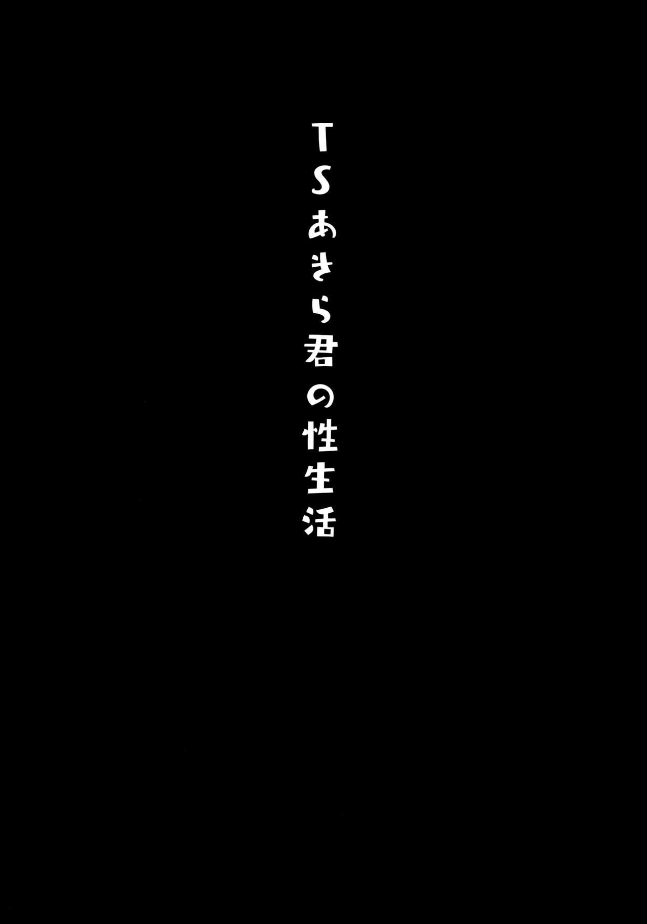 TS Akira-kun no Seiseikatsu 2