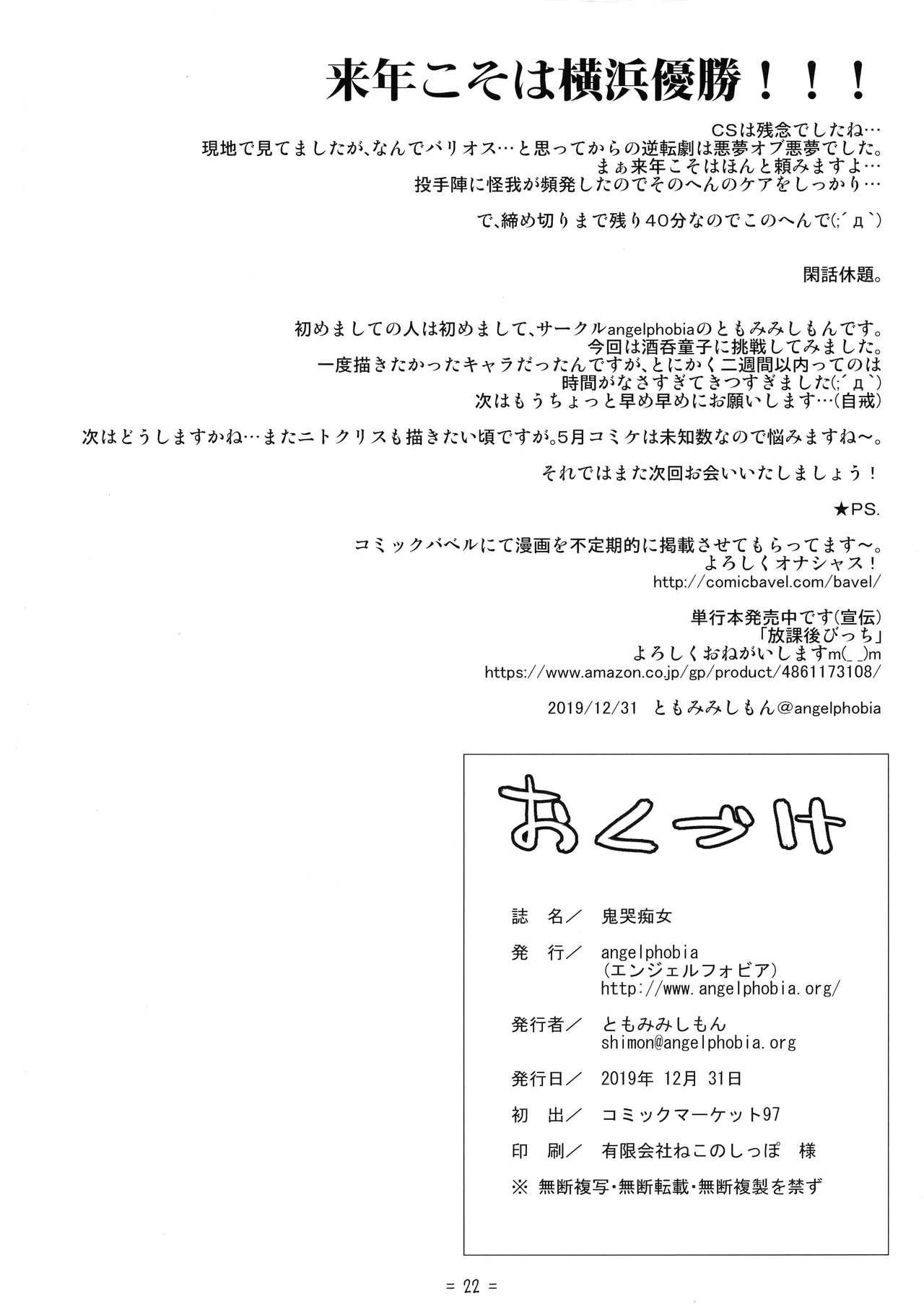 Kikoku Chijo 20