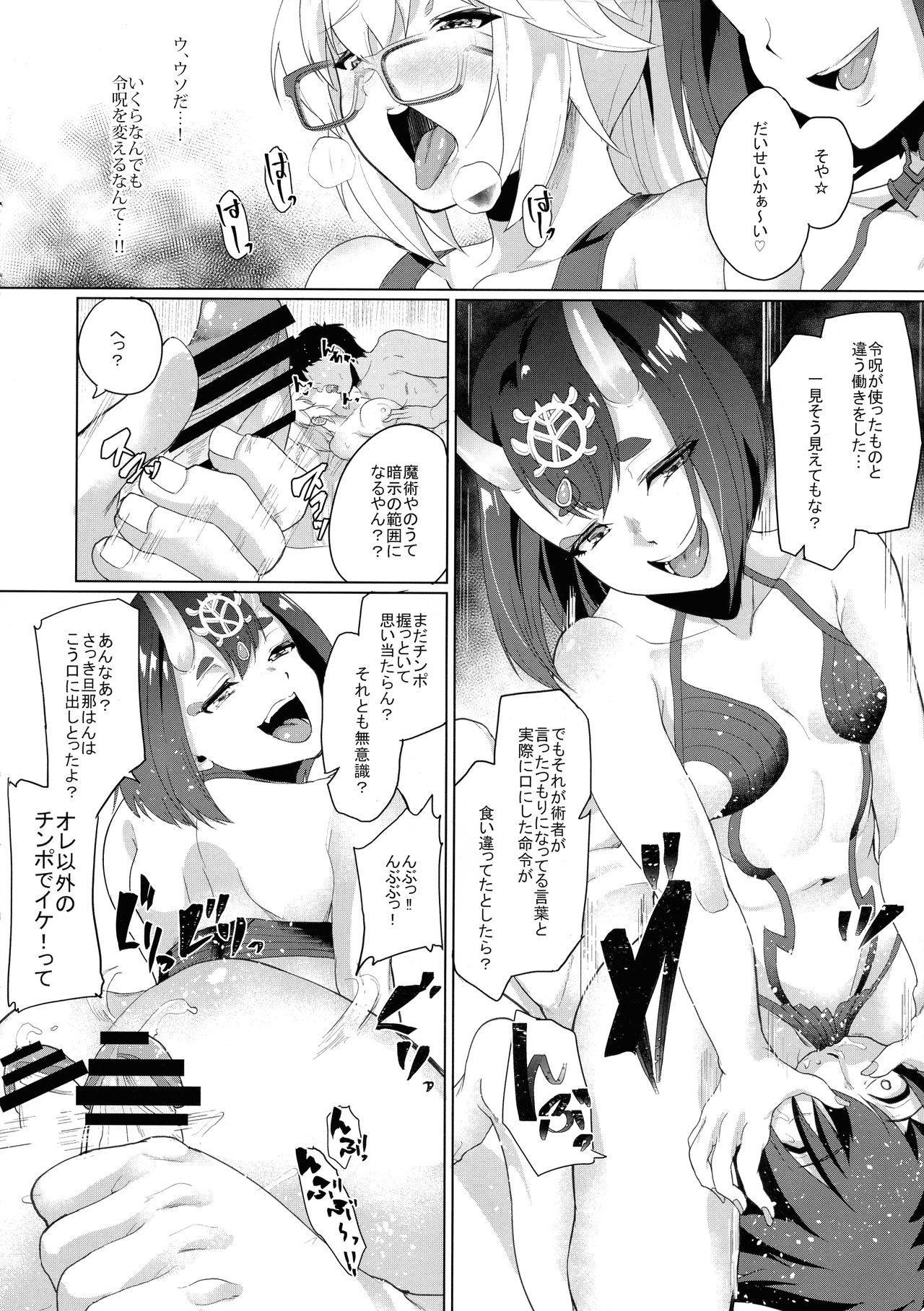 Ore to no Tokiyori Ureshi-sou ni Suru na yo 25