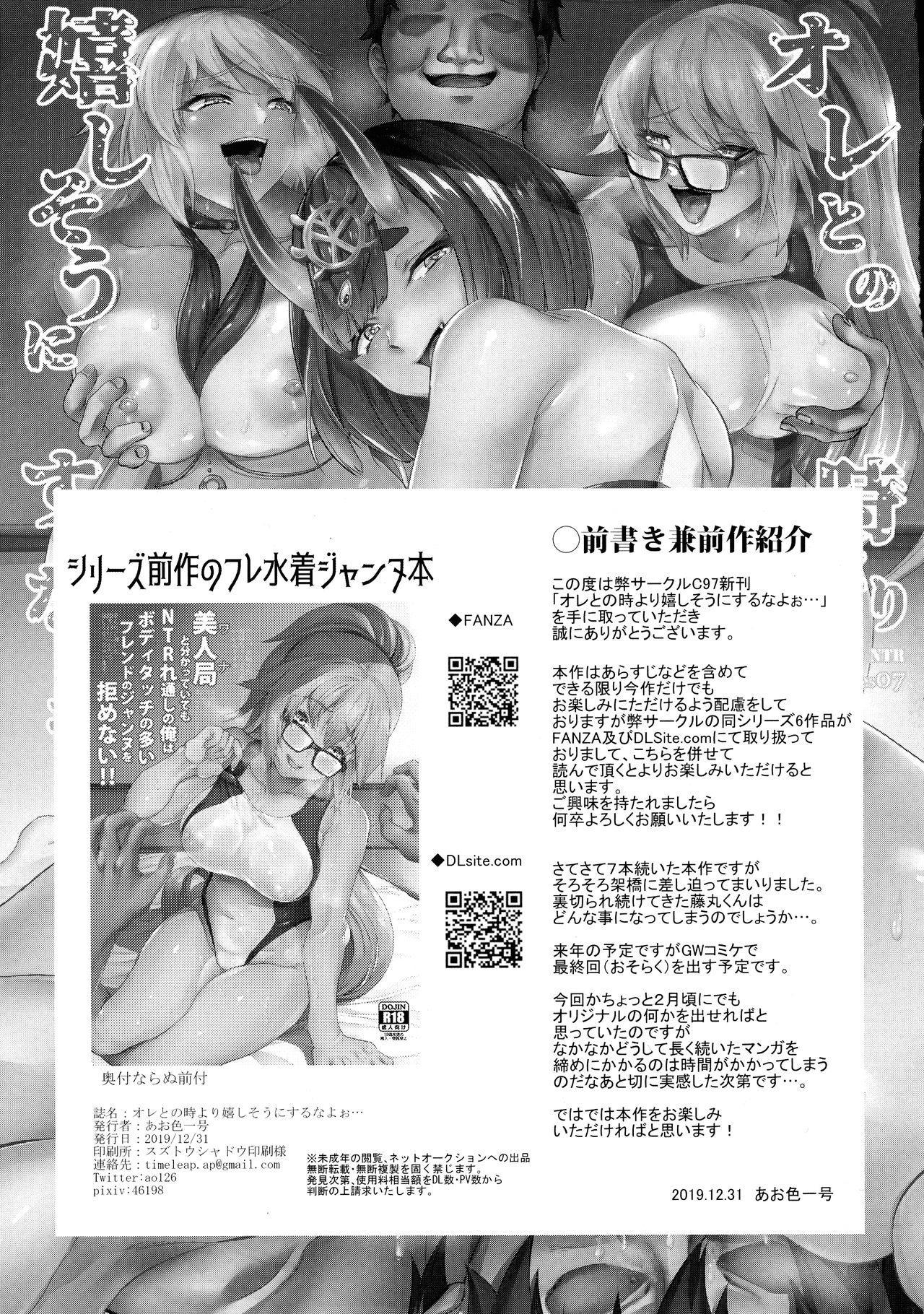 Ore to no Tokiyori Ureshi-sou ni Suru na yo 2