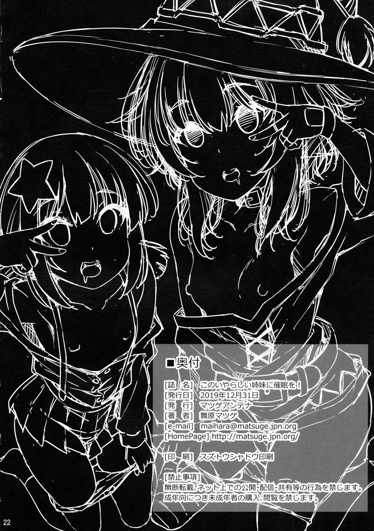 Kono Iyarashii Shimai ni Saimin o! 21