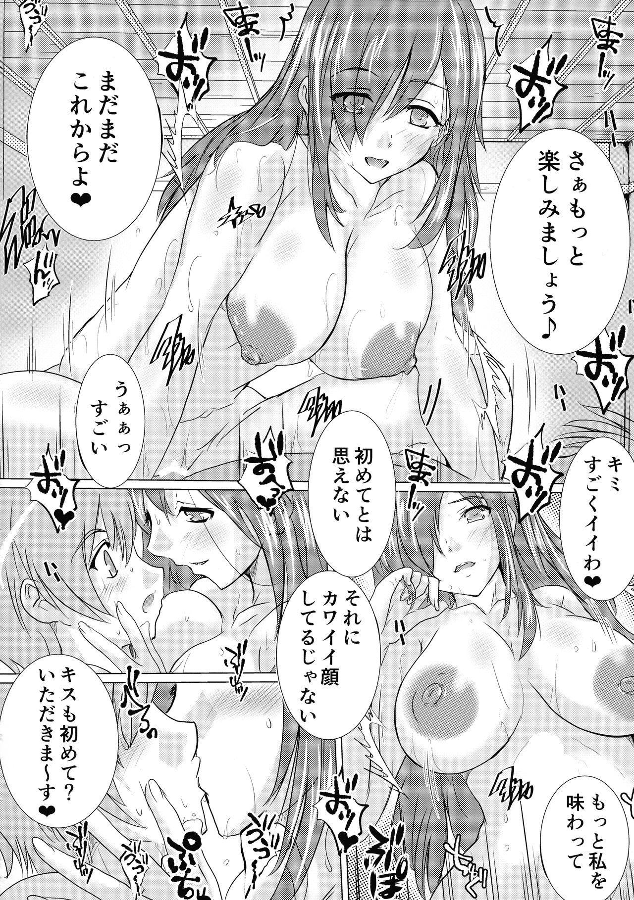 Kono Iyarashii Tenshu ni 13