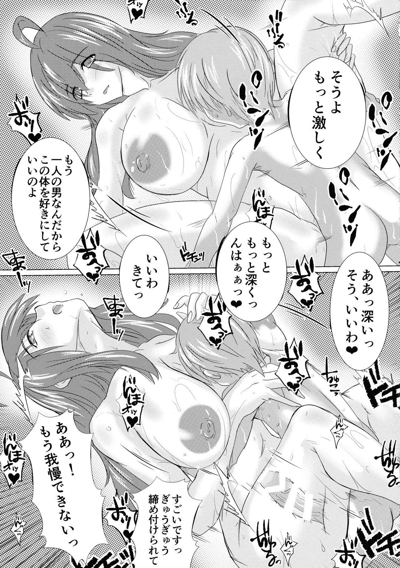 Kono Iyarashii Tenshu ni 14