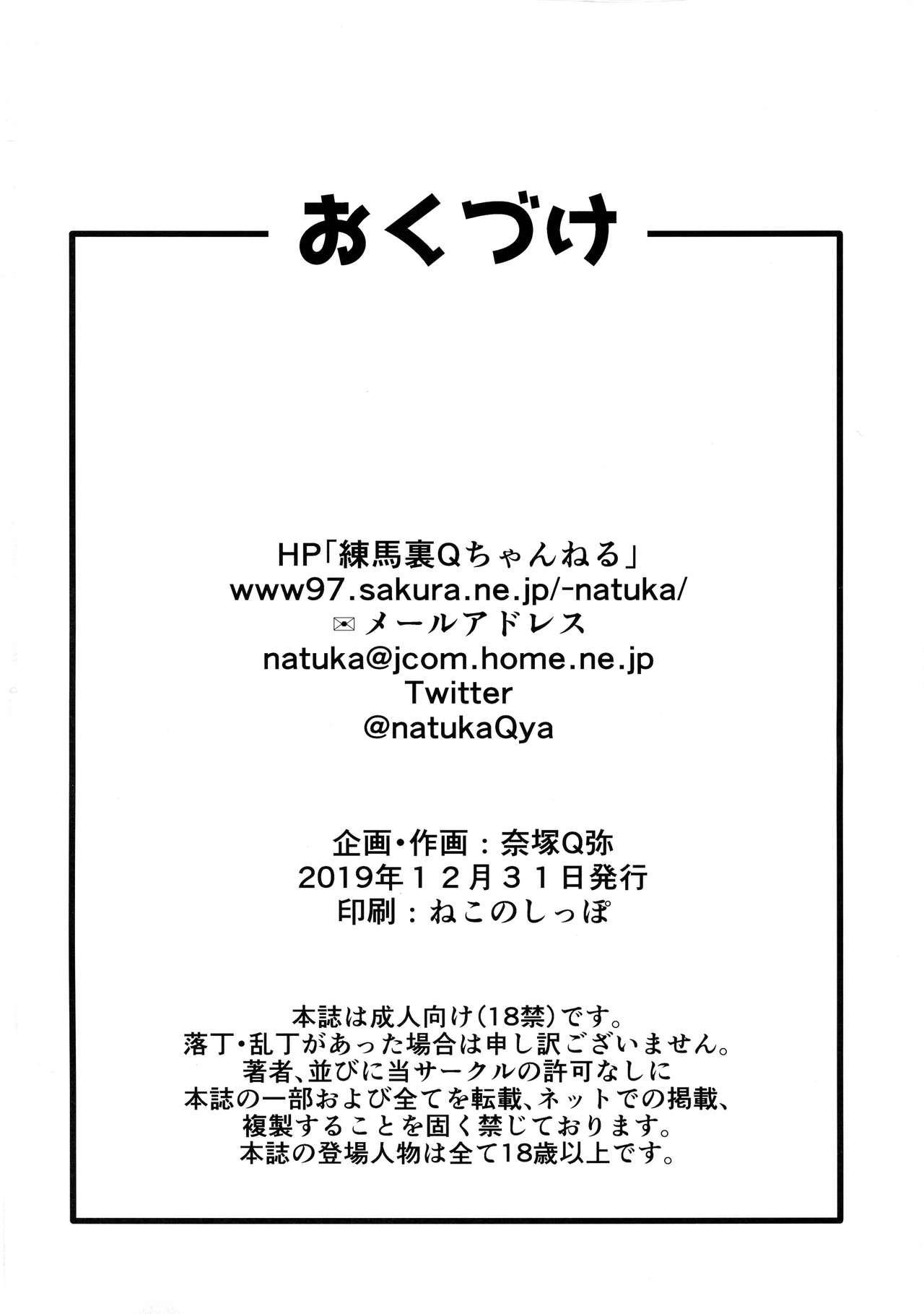 Kono Iyarashii Tenshu ni 17