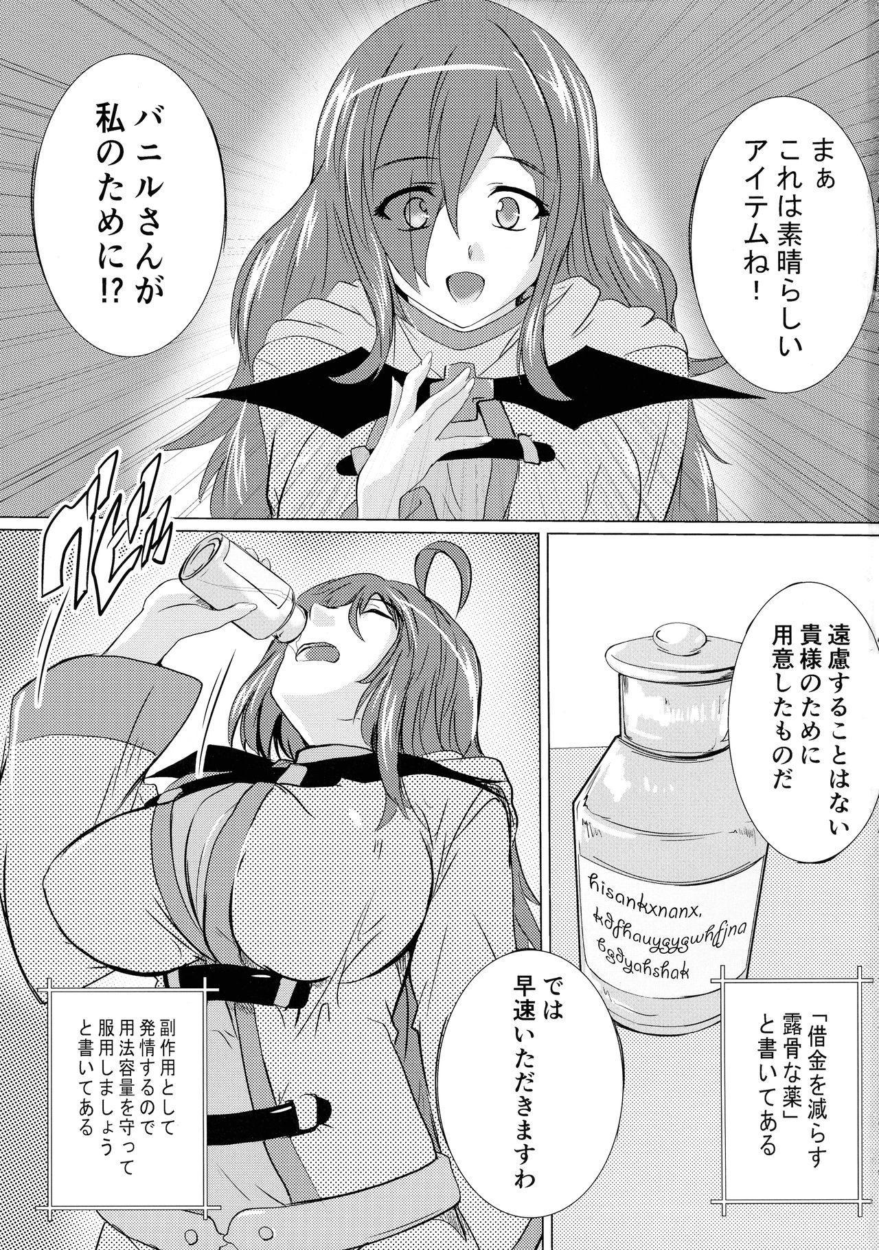 Kono Iyarashii Tenshu ni 2