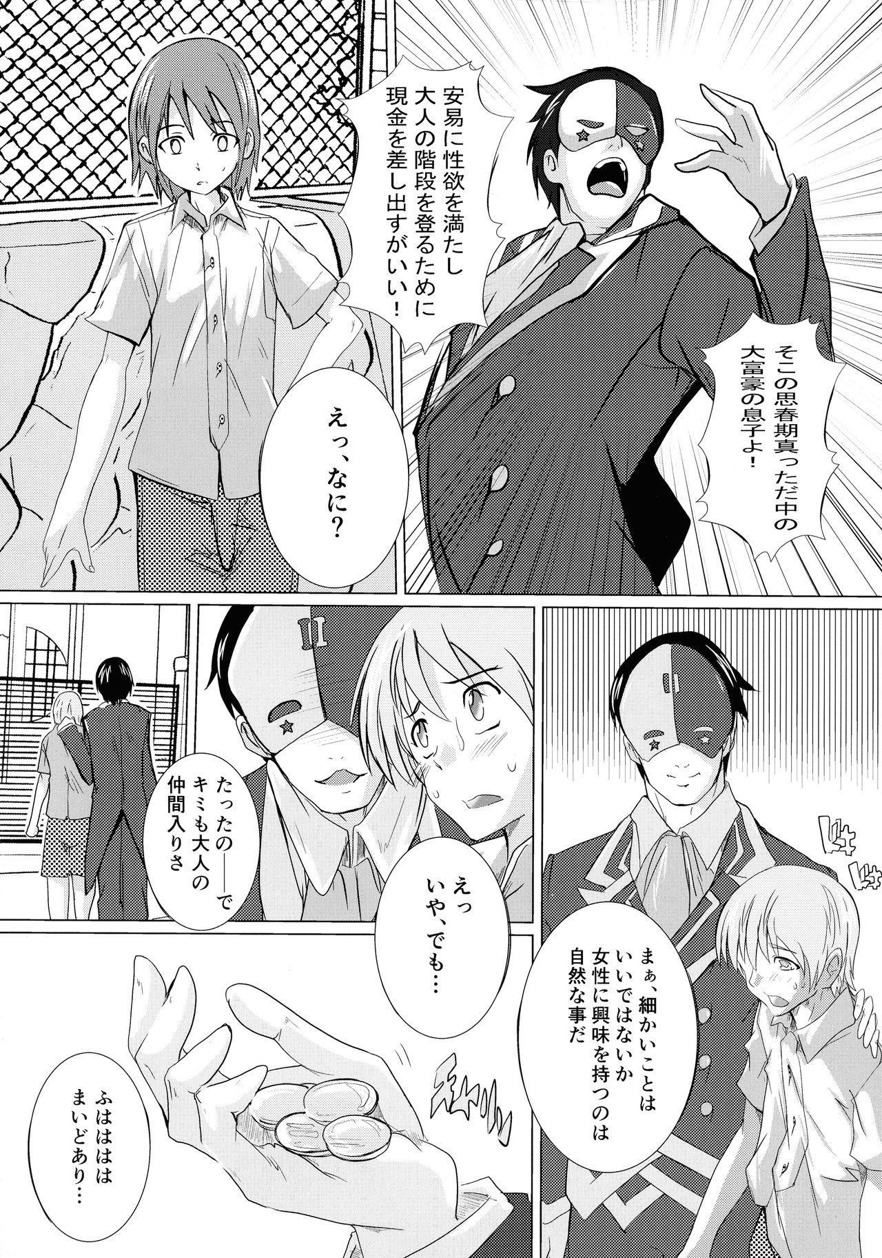 Kono Iyarashii Tenshu ni 3