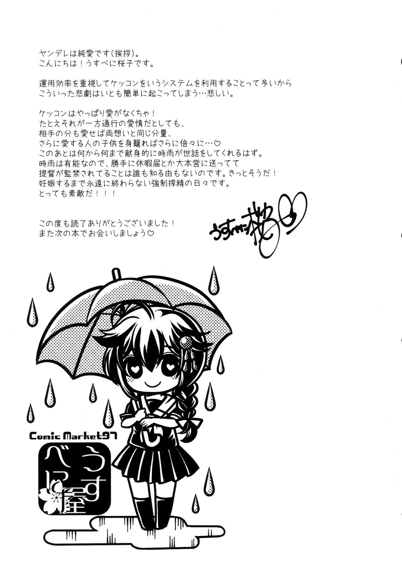 Yamanai Ame, Akenai Yoru. 23