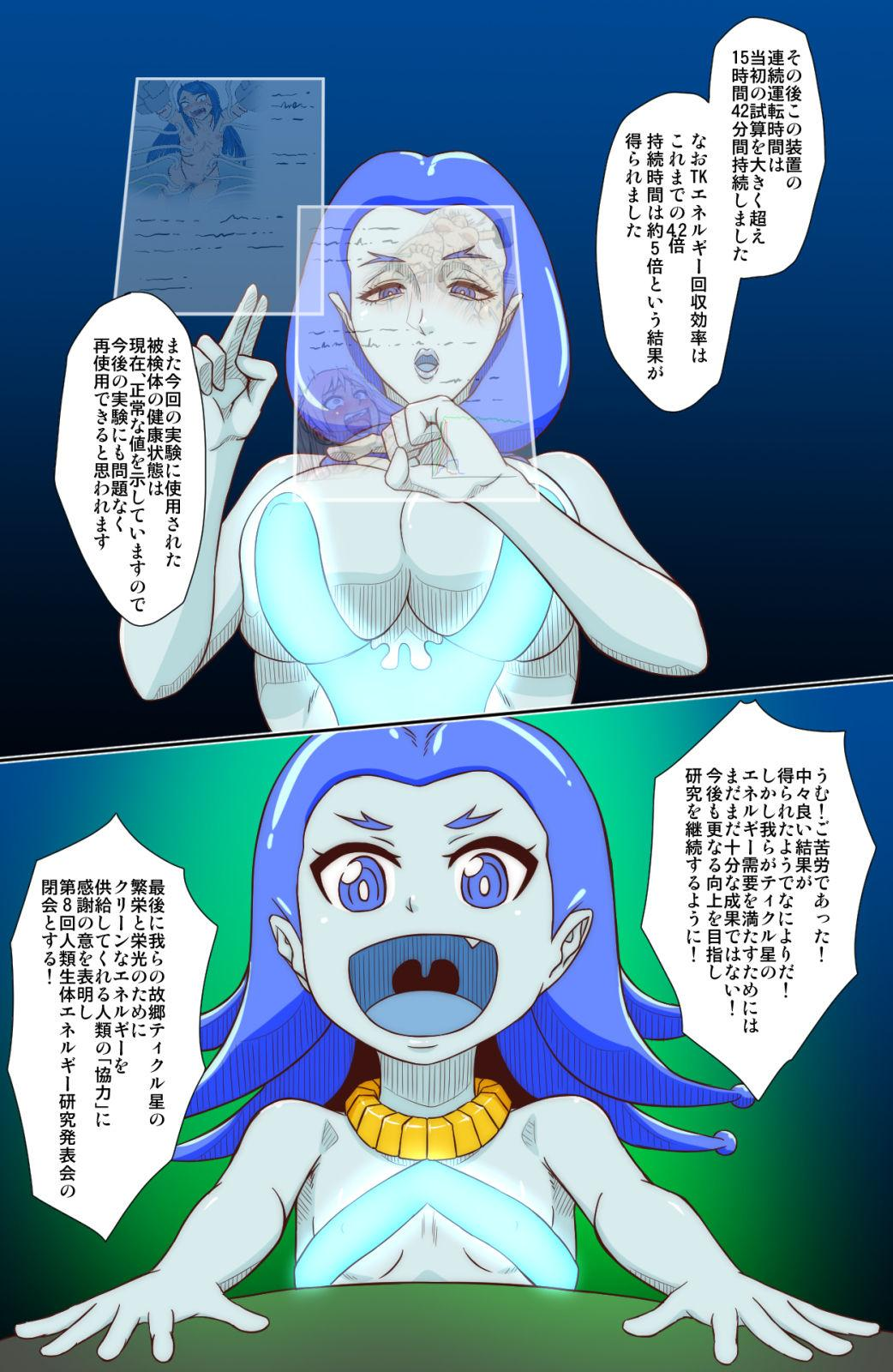 Tickle Seijin ni Yoru Kusuguri Energy Kenkyuu Report 15