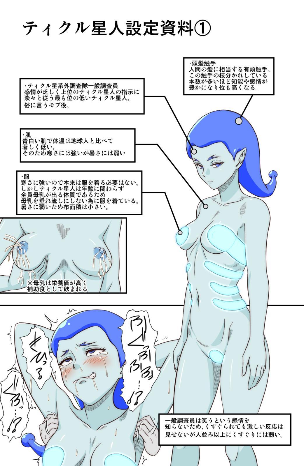 Tickle Seijin ni Yoru Kusuguri Energy Kenkyuu Report 17