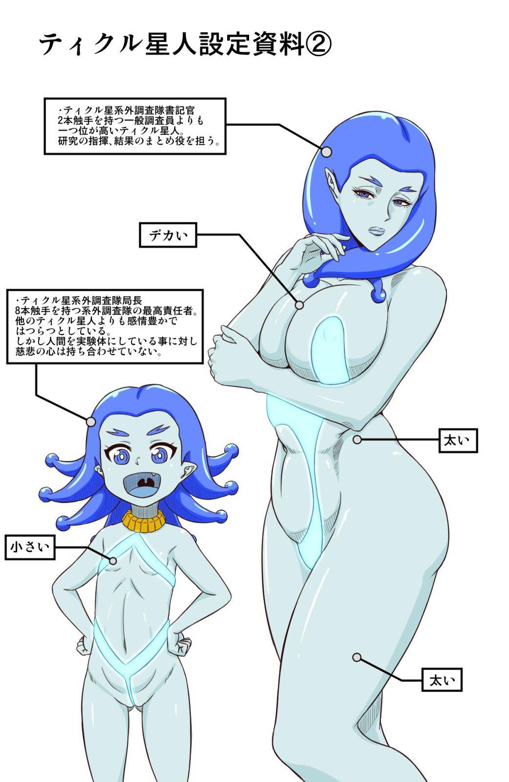 Tickle Seijin ni Yoru Kusuguri Energy Kenkyuu Report 18