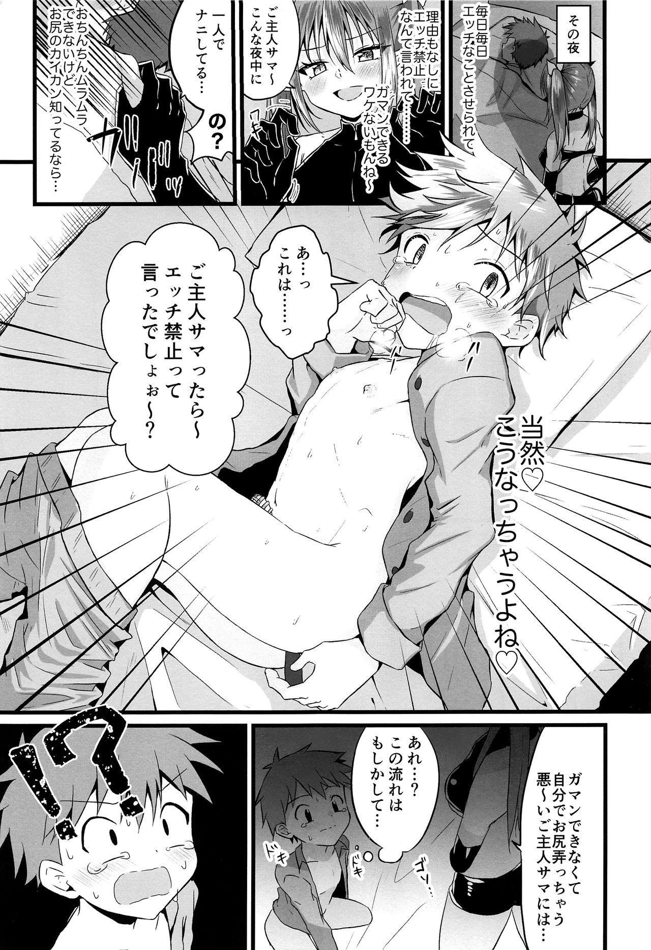 Futanari Succubus ni Anal Sodaterarete Gyaku Anal sareru Hanashi 17