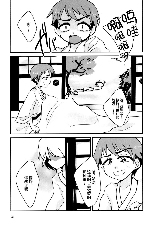Kiseichuu Naedoko Ochi Shounen II 21