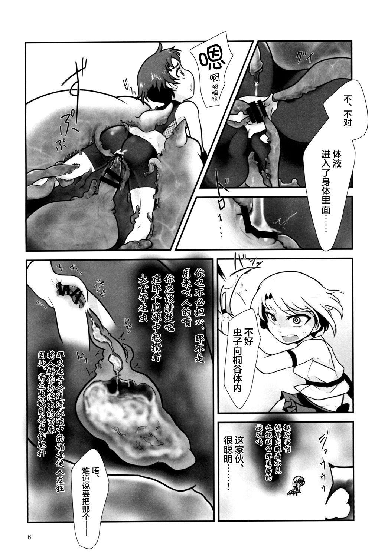 Kiseichuu Naedoko Ochi Shounen II 5