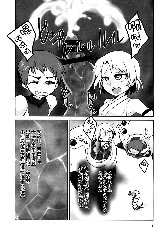 Kiseichuu Naedoko Ochi Shounen II 8