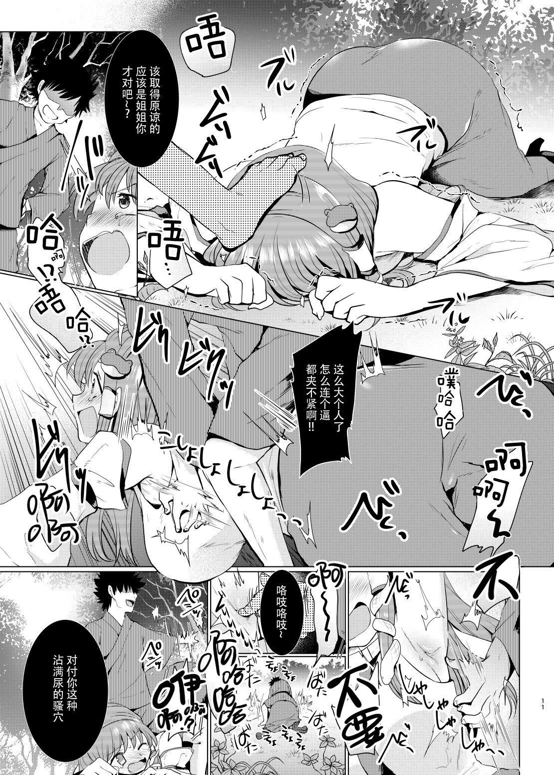 Kusuguri Ryoujoku Sanae-san 10